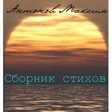 Antonov Maxim Andreyevich. Collection of poems. // For Window