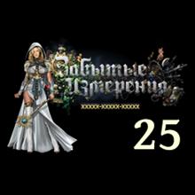 Recharge 25 FD (+8 bonus)