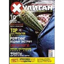 Hooligan Magazine 1 issue