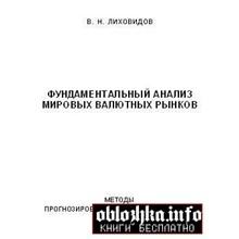 Likhovidov V.N.Fundamentalny analysis of the global currency