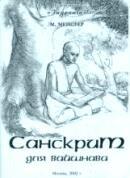 Sanskrit textbook for beginners