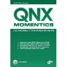 QNX Momentics. Basis of application