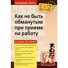 VA ErshovKak not to be deceived in recruitment