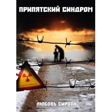 Pripyat syndrome. Lyubov Sirota.