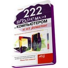 222 computer problems