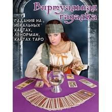 Virtual fortuneteller Lenormand