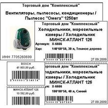 Universal print price tags and labels