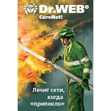 Dr.Web CureNet! ™ treatment computers on the network
