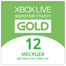 🟢 Xbox Live Gold 12 Months (RUS) 🎮 Xbox 360 | One