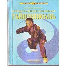 прикладные аспекты тайцзи цюань
