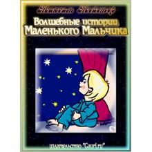 Maxim Meister - Magical History Little Boy