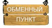 SMS exchanger on engine WebMoney