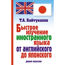 Fast foreign language learning