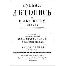 Russian annals of Nikonov list 8 volumes 1767-1792gg