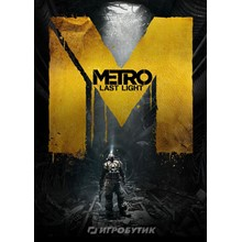 METRO: Ray of Hope / Last Light (Steam) activation key
