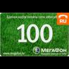 Единая карта оплаты Мегафон 100 руб.