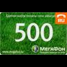 Единая карта оплаты Мегафон 500 руб.