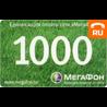 Единая карта оплаты Мегафон 1000 руб