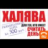 Карта оплаты Халява 300 руб.