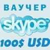 12$ Скайп Ваучеры 4шт по 2.97=11.88$ Оригинал Skype.com