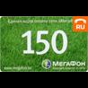 Единая карта оплаты Мегафон 150 руб.
