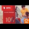 Карта экспресс-оплаты МТС 100 руб