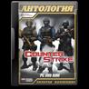 Counter-Strike Антология (Стим ключ от Буки)
