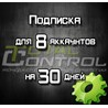 Подписка TC на 30 дней на 8 аккаунтов