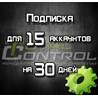 Подписка TC на 30 дней на 15 акк.