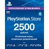 2500 рублей PSN PlayStation Network (RU)
