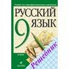 ГДЗ по Русскому языку 9 класс Разумовской