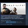 Half-Life 2 ?? STEAM GIFT RU