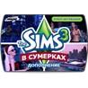 Sims 3 В сумерках. Дополнение Скан официального ключа