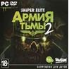 Sniper Elite: Nazi Zombie Army 2 [Армия тьмы 2] (Steam)
