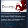 Dragon Age: Origins STEAM GIFT RU + CIS  ??