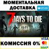 7 Days to Die (RU/CIS) - steam gift + ПОДАРОК + СКИДКИ