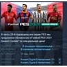 eFootball PES 2021 SEASON UPDATE FC Bayern Munchen Edit