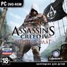 Assassin's Creed IV 4 Black Flag Черный флаг (Uplay key