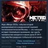 Metro 2033 Redux STEAM KEY RU+CIS СТИМ КЛЮЧ ЛИЦЕНЗИЯ
