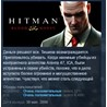 Hitman: Blood Money STEAM KEY RU+CIS СТИМ КЛЮЧ ЛИЦЕНЗИЯ