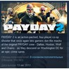 PAYDAY 2 + Mask of the Moon + Borsuk Masks STEAM GLOBAL