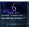 Resident Evil 6 Biohazard ?? STEAM KEY СТИМ КЛЮЧ ЛИЦЕНЗ