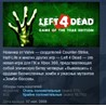 Left 4 Dead GOTY STEAM GIFT RU + CIS &#128142