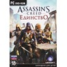 Assassins Creed Unity (Единство) + DLC (Spec Ed) Photo