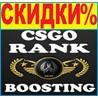 №1⭐CS:GO BOOST RANK -  VERTIGO БУСТ  CSGO &#9989