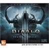 DIABLO 3 III Reaper of Souls - (RU/EU) + ПОДАРОК