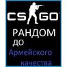 CS:GO Случайное оружие до Армейского (5+)