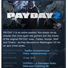 PAYDAY 2 ?? STEAM GIFT RU