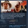 Mafia II: Definitive Edition ?? STEAM GIFT RU