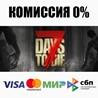 7 Days to Die (Steam | RU)